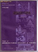 建筑历史与理论-第一、二集