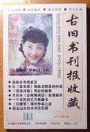 《古旧书刊报收藏》(2005年第1辑)/创刊号