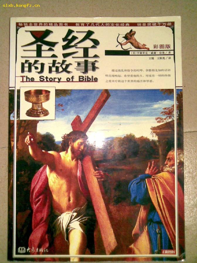 圣经的故事(彩图版)