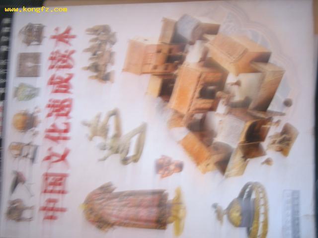中国文化速成读本