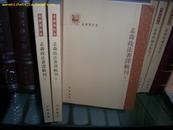 孟森政法著译辑刊(全三册)。