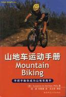 L彩色图文本《山地车运动手册-手把手教你成为山地车高手》铜版纸