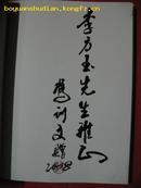 冯训文国画集---冯训文小楷笔签赠本并盖印  CD-2458