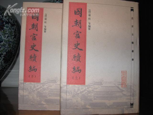 北京古籍丛书:国朝宫史续编(上下两册全)单价