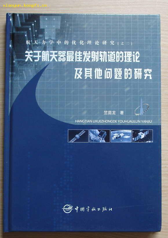 航天力学中的优化理论研究之二 关于航天器最佳发射轨道的理论及其他问题的研究  2004年初版