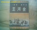 【新儿童基本丛书】高年级童话(十七)《金河王》封面漂亮!有插图!