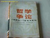 哲学争论(1980--1982年初)