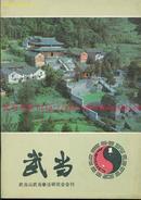 武当(1983年创刊号)
