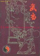 武当(1986年第1期 总第3期)