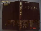 1987年新华书店1版1印<<新华书店五十春秋>>