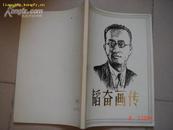 1982年生活 读书 新知三联书店1版1印<<韬奋画传>>(9.5品)