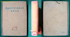 1959年农业出版社1版*精装本*《中国农作物主要病虫害及其防治》*全1册!