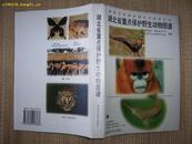 湖北省重点保护野生动物图谱