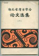 湖北省考古学会论文选集(一) 卖家包邮