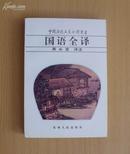 国语全译:中国历代名著全译丛书