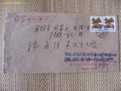 北京文史馆老馆员孙竹给陈义经的信札一封
