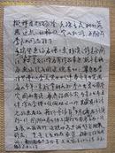 著名书法家陈义经给罗概祥的回信草稿一张