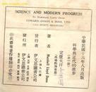科学与近代的进步[民国]