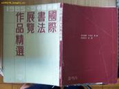陈穆之毛笔签名本<1985.河南国际书法展作品精选>