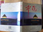 <中国>大型摄影风光画册