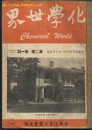 民国杂志--《化学世界》(第二卷第一期第三期第七期第九期第九期第十一期))民国三十六年