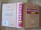 现代汉语词典(新编增补版)