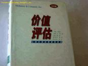 价值评估-公司价值的衡量和管理 (中文第二版)
