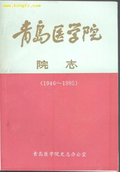 青岛医学院院志[1946-1995]