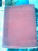 毛主席语录(朝鲜文)红塑封精装