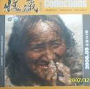 收藏2006年第5期(总第161期)