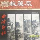 收藏界2006年第7期(总第55期)