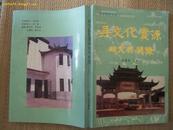 吴文化资源研究与开发   一版一印本