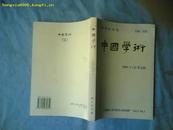 中国学术 2002-1