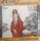 收藏2006第2期(总第158期)