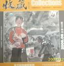 收藏2006年第6期(总第162期)