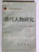 中国史专题讨论丛书《清代人物研究.》