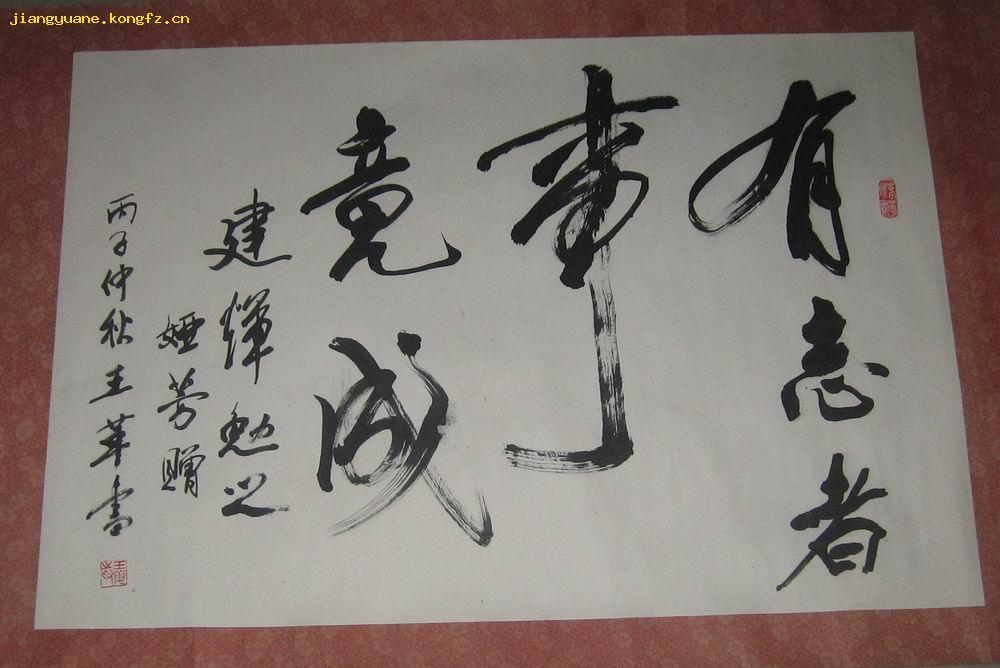 王革书法58.5cm*85.5cm,北京书法名家