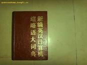 新编英汉计算机缩略大词典