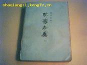 【铸雪斋抄本】《聊斋志异》(上册)
