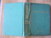 中国现代名人辞典  精装一版一印本