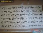 """中国书法家协会会员、北京中山书画社社员安福存""""赤璧怀古""""书法一张(93*178厘米 包真)"""