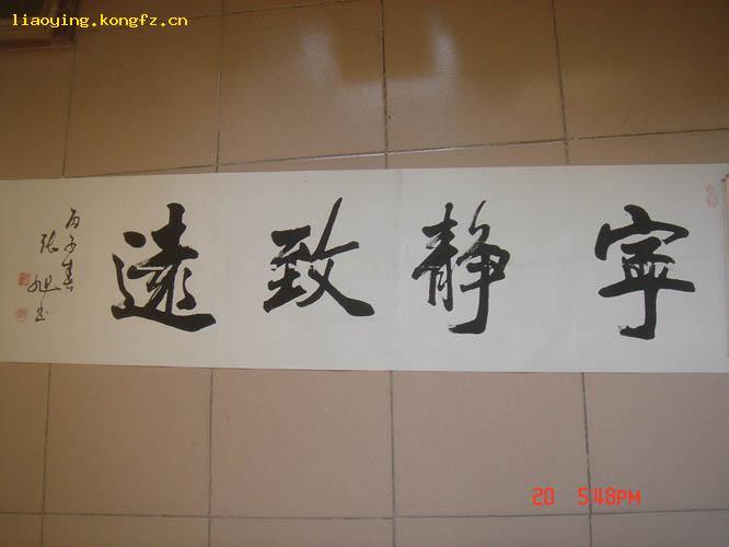 """中国书法家协会会员,书法家张旭""""宁静致远""""书法一张(包真)"""