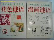 古今趣味谜语系列丛书-花色谜语