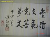 原北京画院画师,著名书画家何镜涵书法一张(包真)