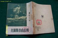 苏联画库-托尔斯泰的故乡 全图册 52年11版40开本