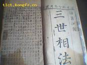 """三世相法-诸葛演禽(道光丙午年26年1846年)""""2册木刻全"""""""