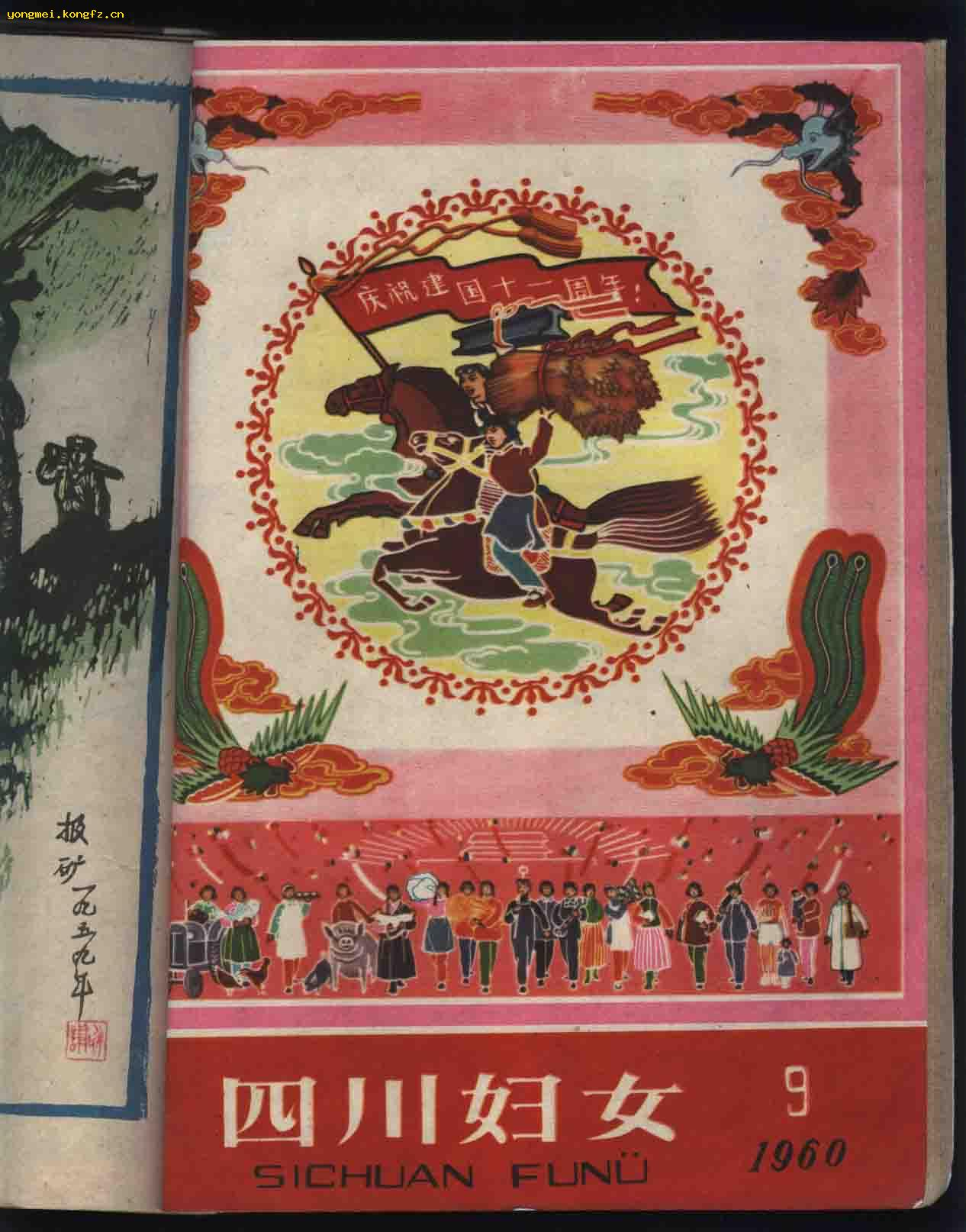 四川妇女(1960年1,增刊1,2,3,4,5,6,7,8,9期10本合订/9期是庆祝建国11周年/多是大跃进合作
