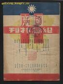 国庆纪念特刊(民国35年)