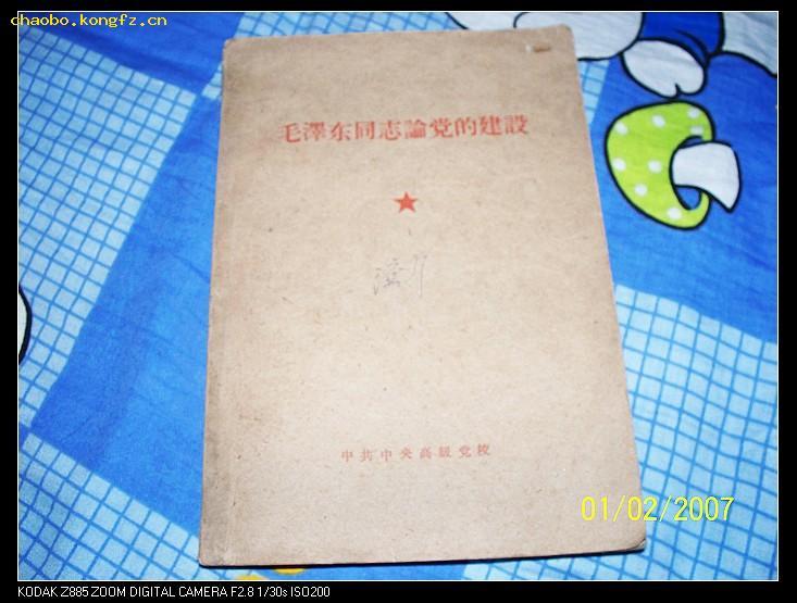 毛泽东同志论党的建设[大32开内部/草纸