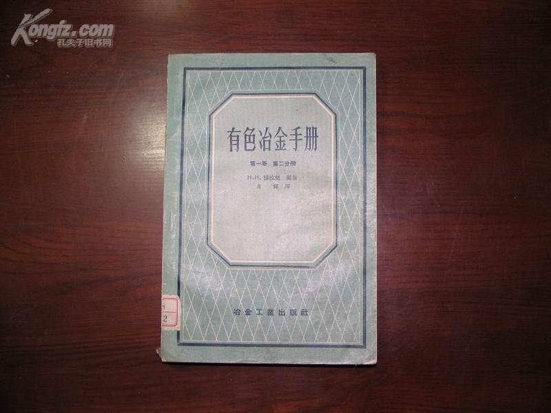 6850 有色金属手册 第一卷 第二分册(一版一印)